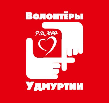 РДМОО «Волонтёры Удмуртии»