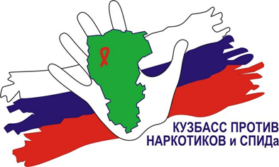 Фонд «Кузбасс против наркотиков и СПИДа»